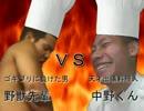 お料理バトル 野獣先輩 VS 中野くん thumbnail