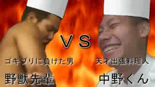お料理バトル 野獣先輩 VS 中野くん