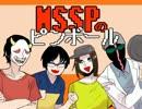 【ニコニコ動画】【MSSP】カオス実況のピンボール【音MAD】修正版を解析してみた
