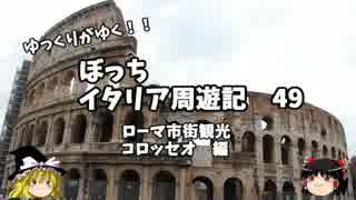 【ゆっくり】イタリア周遊記49 ローマ市街観光 コロッセオ編