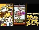 【モンスト】アリエス戦をいい大人達が本気で遊んでみた。 【実況】 thumbnail