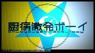 ◆厨病激発ボーイ 歌ってみた un:c(あんく)◆ thumbnail