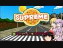 [Supreme]ゆかりさんがピザを焼くようです[VOICEROID+ゆっくり実況]