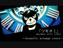 [23]ツキヨミ ~Acoustic arrange~  演奏してみた