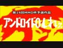 【第14回MMD杯予選】アンドロイド0しれぇ【MMD特撮】 thumbnail