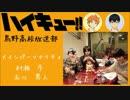 【ニコニコ動画】HQ!!Webラジオ 烏野高校放送部 第17回を解析してみた