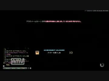 FF14 大迷宮バハムート侵攻編零式3層 クリア動画 学者視点