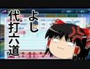 【パワプロ2013】暗 黒 決 戦 ―ゆっくりれいむの受難― Part.14 thumbnail