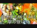 ジョジョ3部☆MISTAKE☆SymaG☆静止画MAD thumbnail