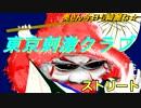 【ニコニコ動画】東京刺激クラブ 効果音①を解析してみた