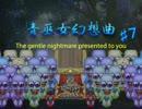 【実況】巫女幼女が挑む恐怖の試練三連発【青巫女幻想曲】7曲目