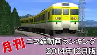 【A列車で行こう】月刊ニコ鉄動画ランキング2014年12月版