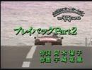 【カラオケ】 プレイバック  Part 2 山口百恵 【off vocal】