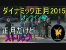 【GTA5】ダイナミック正月2015 オンライン編 thumbnail