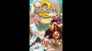 幻獣物語2  討伐戦BGM