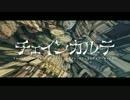 【オリジナルMV】チェインカルテ 【渡辺翔×天月&はしやん(melost)】