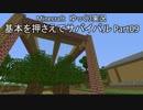 【Minecraft】基本を押さえてサバイバル Part09【ゆっくり実況】