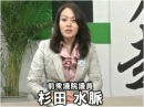 【杉田水脈】在野議員として、草莽崛起からの再出発[桜H27/1/13]