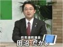 【田沼たかし】教育行政の死角、「副教材」の問題について[桜H27/1/13]