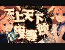 【ニコカラ】鬼KYOKAN (off vocal)【アリレム】
