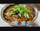 【ニコニコ動画】【メガネ食堂】 カレーうどんを解析してみた