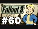 【Fallout3】危険なお散歩【実況】#60