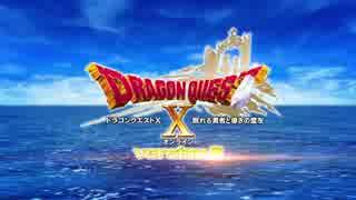 【DQX】 『ドラゴンクエストX 眠れる勇者と導きの盟友』 まとめ