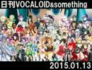 日刊VOCALOID&something【2015.01.13】