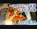 GMOクリック証券のモウカルビ丼 2015年1月