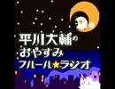 平川大輔のおやすみフルールラジオ 第1回