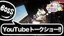 【トークショー】第2回しゃべるニホンジンプロジェクト/今日のニホンジンプロジェクト563日目