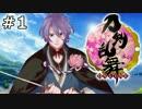 人気の「擬人化」動画 7,025本 -イケメン乱舞!『刀剣乱舞』実況プレイ 01