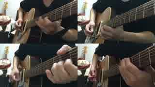 【ギター】 Flowerwall Acoustic Arrange.Ver 【多重録音】