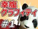 【幸腹グラフィティ】マッツァンとアニメを見よう!二次元目!【第1話】