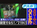【パチスロ 蒼穹のファフナー Dead Aggressor実戦動画】菜乃...