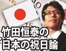 第98位:【無料】竹田恒泰の日本の祝日論(1/6)|竹田恒泰チャンネル特番