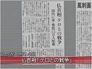 【テロと言論テロ】報道の自由は宗教心を認めないのか?[桜H27/1/15]