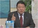 【メディア覇権】誰が新国際放送をするのか? NHK?[桜H27/1/15]
