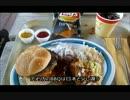 アメリカの食卓 423 アメリカのBBQを食す!