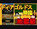 【パズドラ】 1から始めるパズドラ攻略 159日目 【ゆっくり実況】