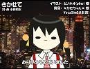 【ユキ_V4I】きかせて【カバー】