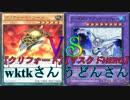 【クリフォート】竜のしっぽ(1/14)遊戯王大会決勝戦【HERO】後編