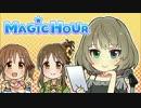 アイドルマスター シンデレラガールズ サイドストーリー MAGIC HOUR #1