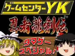 【GCYKゆっくり課長の挑戦たまげーSP】忍者龍剣伝に挑戦(AC版) thumbnail