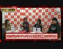 【新春特別SP】THE 討論 パチンコの未来へ ディレクターズカット版① thumbnail