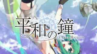 【RAB】アニソンっぽい曲「平和の鐘 feat GUMI」【リアルアキバボーイズ】