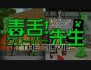 【第14回MMD杯予選】毒舌!クリーパー先生 THE MOVIE #03 thumbnail