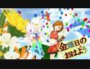 【第14回MMD杯予選】金曜日のおはよう【オリジナルモーション】 thumbnail