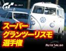 スーパーグランツーリスモ選手権 in AUTOSALON リプレイ動画・サンババスレース