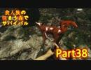 【実況】食人族の住まう森でサバイバル【The Forest】part38